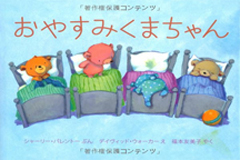 S-BearsInBeds-Japanese