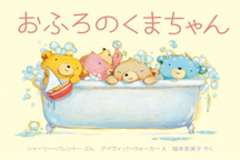 S-BearsInTheBath-Japanese